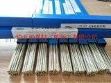 飞机牌45%银焊条Ag45银焊条BAg-5银焊条BAg45