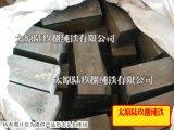原料纯铁YT01、电工纯铁DT4C、军工纯铁