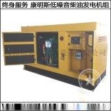 30KW东风康明斯静音柴油发电机,佛山发电机厂家直销 30KW静音柴油发电机