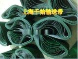 PVC输送带厂家