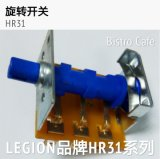 LEGION品牌环保旋转开关    HR31系列