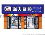 强力巨彩诚招湖南各市县代理,专业批发LED显示屏材料、工程安装,室内外全彩现货