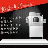 韩国进口洗碗机DY-3001餐盘专用洗碗机