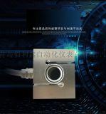威海搅拌站方S型称重传感器 厂家供应称重拉压力传感器拉力传感器1T2T 非标定做