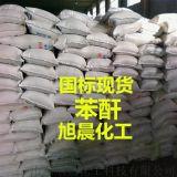 山东苯酐生产厂家国标现货全国配送