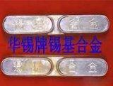 巴氏合金,錫基合金,鉛錫合金,錫銻合金,巴氏合金軸瓦