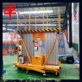 6/8/10米鋁合金升降機 小型電動液壓移動式升降機高空作業平臺