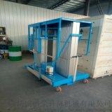厂家专业定做移动式铝合金升降机