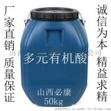 多元有机酸 60%解毒调水诱食 中毒性浮头