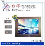15寸工业平板电脑台湾品质东凌质造