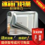 直销冰箱门封条-长沙厂家 磁性密封条 冷柜密封条-长沙