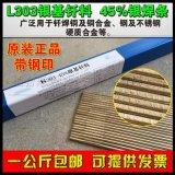 45%银焊条 上海斯米克L303银焊条