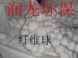 润龙水处理纤维球滤料供应厂家