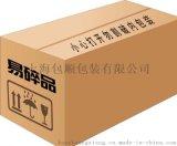 纸箱是应用最广泛的包装制品,按用料不同,有瓦楞纸箱、单层纸板箱等,有各种规格和型号。