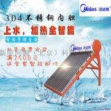迈达斯太阳能热水器 全自动上水 58*1800*30支管