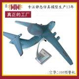仿真飞机模型 仿真飞机模型批发 静态仿真飞机模型制造 飞机模型厂家 飞机模型定制1:130空警2000预警机模型