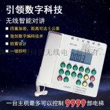 电梯无线对讲数字主机 电梯五方对讲 电梯消防检查验收对讲系统