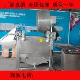 顺泽专业生产酒鬼花生全自动油炸机 薯片自动控温控时油炸机