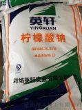 一水柠檬酸,无水柠檬酸 柠檬酸钠大量现货,英轩品牌食品添加剂