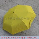 折叠伞定制logo图案 创意21寸三折手开晴雨伞礼品批发 商务定做广告伞