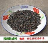 北京海绵铁滤料厂家价格