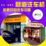 山东青岛诺蒂克隧道式电脑自动洗车机厂家直销 价格实惠 上门安装