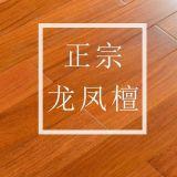 二翅豆纯实木地板龙凤檀南浔实木地板厂家直销