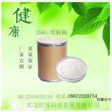 海藻酸丙二醇酯 CAS: 9005-37-2