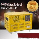 伊藤动力品牌20KW静音汽油发电机