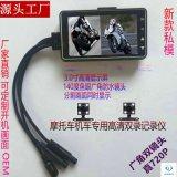 720P高清摩托车行车记录仪 双镜头机车记录仪