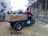 電動平板拉磚車 建築工地專用電瓶車拉貨專用電動平板三輪車