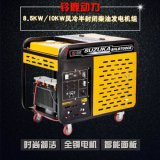 便携式8.5KW柴油发电机也是风冷的