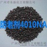 供应橡胶防老剂4010NA