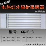 SRJF-8|電採暖器