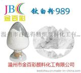 優質推薦 CR-989金紅石型金百彩鈦白粉 高耐候鈦白粉批發