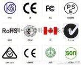快速办理电源适配器CE/ROHS认证,低价包通过