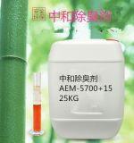 佳尼斯中和除臭剂AEM-5700-15,由于清除产品中的异味,提升产品附加值,