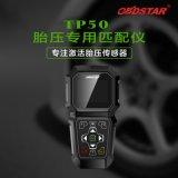OBDSTAR/轩宇车鼎TP50胎压专用匹配仪 胎压传感器测试仪 胎压传感器激活工具