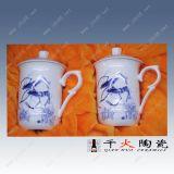 年终福利品陶瓷茶杯