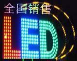 信义区电子LED显示屏