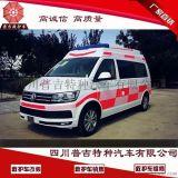 广元市福田救护车厂家长期供应, 广元市三十万左右的救护车