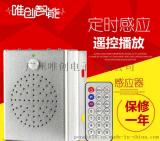 WT唯创知音V4分时段播报公司企业单位考勤机上下班打卡语音提示器可定时广告机