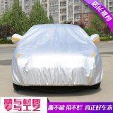 河北厂家汽车车衣铝膜棉绒加厚防雨防水防雪专车专用1000种车型