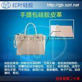 深圳红叶时尚女包专用革超款纹路硅胶皮革