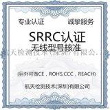 SRRC認證怎麼辦理?需要多少錢?要準備什麼資料?