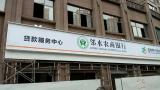 四川农商银行门头招牌指定3M和艾利灯箱布贴膜加工