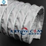 鑫翔宇XY-0408耐高温夹布伸缩通风软管,耐磨通风管
