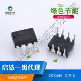 啓達一級代理CR5445可替代OB2357、OB2359