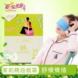 热敷蒸汽眼罩贴牌加工厂家优质眼罩贴牌OEM