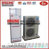 专业生产格力/美的/海尔1.5P/2p/3p/5p/7p, 防爆空调